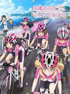 南镰仓高校女子自行车部