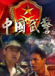 中国武警一线尖兵