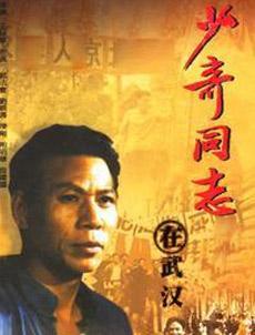 少奇同志在武汉
