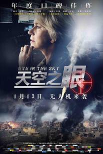 天空之眼(普通话)