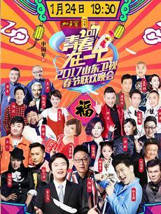 2017山东卫视春晚 2017年
