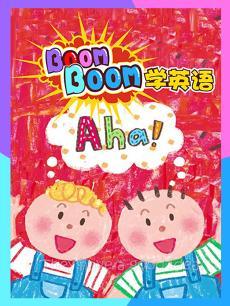 Boomboom 学英语
