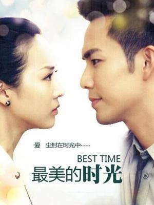 最美的时光湖南卫视版