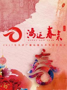 2017天津卫视春晚 2017年