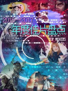 2016年度佳片集锦