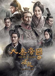 大秦帝国之崛起DVD版