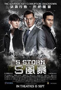 反贪风暴2粤语版