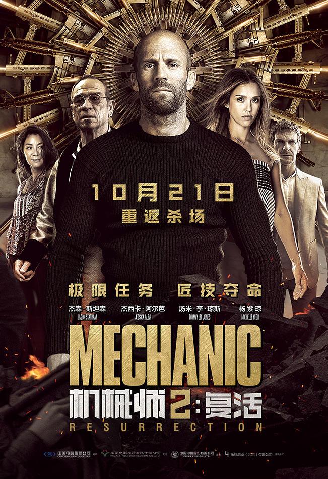 机械师2:复活普通话版