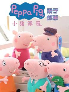 小猪佩奇亲子故事