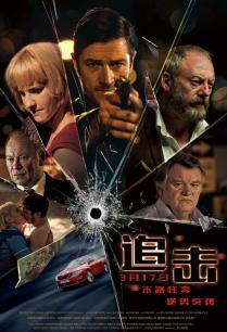追击(2017年)
