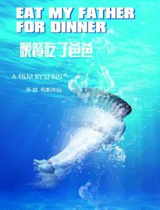 晚餐吃了爸爸