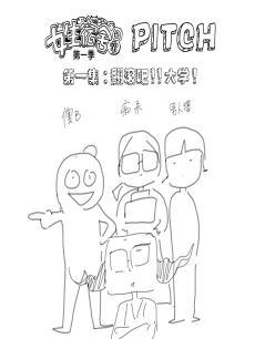 女生宿舍日常PITCH
