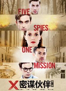 密谍伙伴第2季