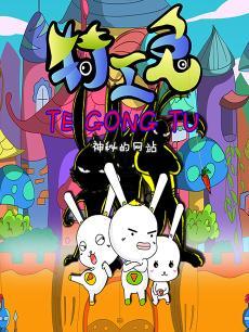 特工兔之神秘的网站