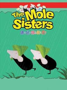 鼹鼠姊妹花绘本动画