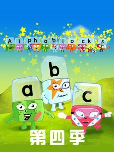 Alphablocks第四季