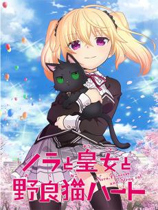 野良与皇女与流浪猫之心