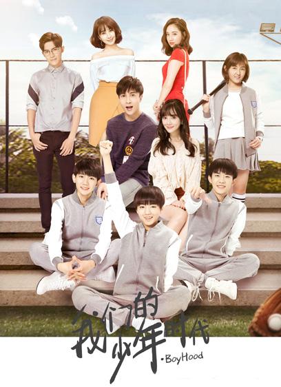 《我们的少年时代》青春日记-棒球少年王俊凯