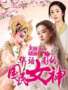 华语圈的国民女神