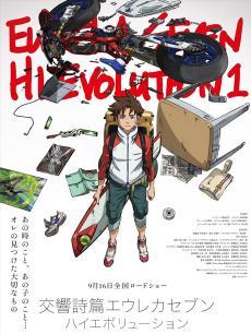 交响诗新剧场版High Evolution
