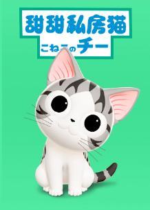 甜甜私房猫第3季普通话版