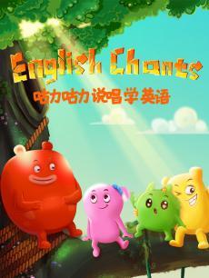 咕力咕力说唱学英语