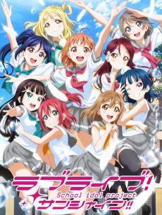LoveLive!Sunshine!!第2季