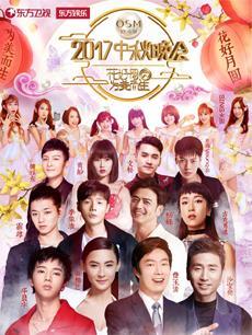 2017东方卫视中秋晚会