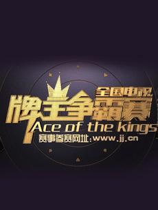 全国电视牌王争霸赛2016