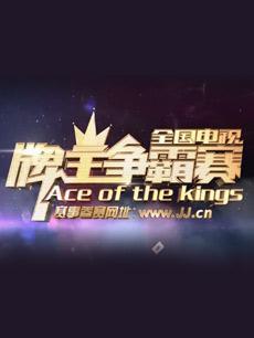 全国电视牌王争霸赛2015