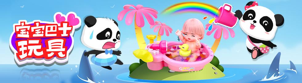 宝宝巴士玩具