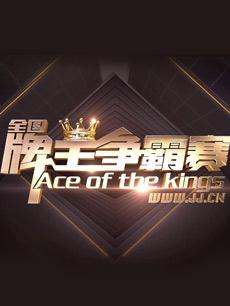 全国牌王争霸赛2017