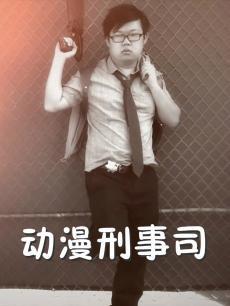 动漫刑事司