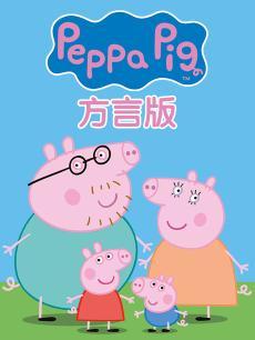 小猪佩奇方言版合集