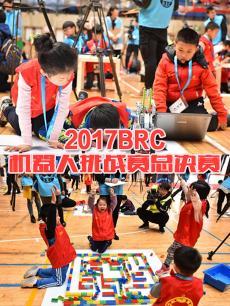 2017BRC机器人挑战赛总决赛