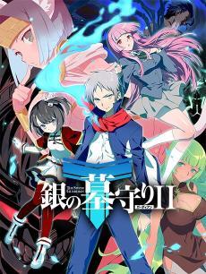 银之守墓人第2季日语版