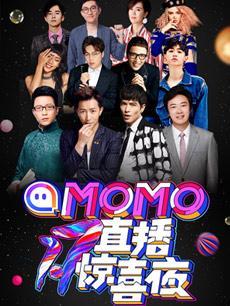 MOMO直播17惊喜夜