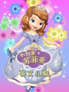 小公主苏菲亚英文儿歌