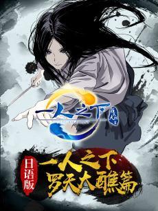一人之下第2季日语版