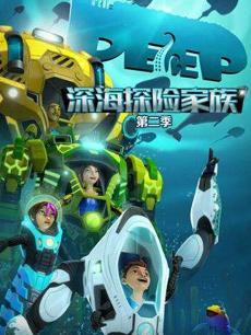 深海探险家族第二季英文版