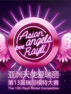 亚洲天使爱瑞丽