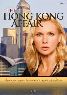关于香港的风流韵事