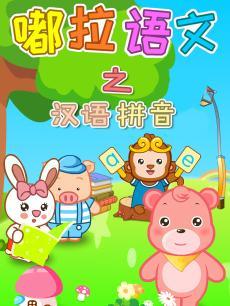 嘟拉语文之汉语拼音