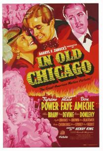 芝加哥大火記