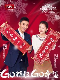 关晓彤景甜合作2018北京卫视春晚