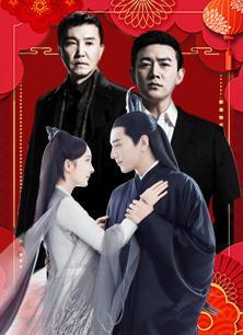 春节必刷剧之收视神话