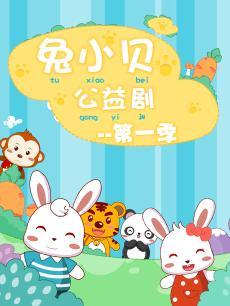 兔小贝公益剧第一季
