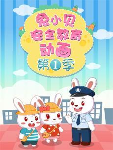 兔小贝安全教育动画第一季
