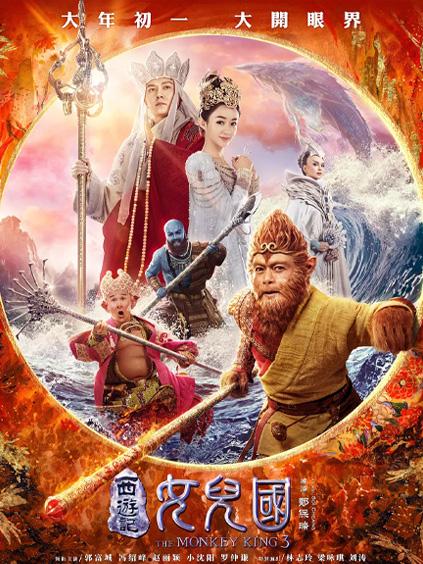 电影《西游记女儿国》推广曲《女儿情》