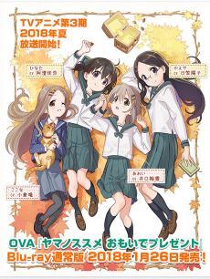 向山进发OVA-回忆的礼物